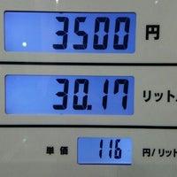 Photo taken at 愛光エネルギー フジグラン重信SS by のっぽさん on 11/18/2015