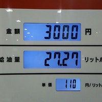 Photo taken at 愛光エネルギー フジグラン重信SS by のっぽさん on 12/28/2015