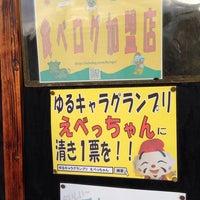 Photo taken at 夢草紙さんだ村 by fuyu👁🗨® (. on 10/2/2013