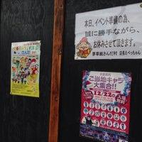 Photo taken at 夢草紙さんだ村 by fuyu👁🗨® (. on 12/7/2013