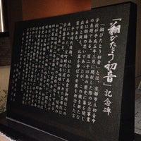Foto tomada en 「翔びたとう初音」記念碑 por fuyu👁🗨® (. el 12/4/2013