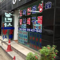 Photo taken at 성민사 by heurumi on 7/21/2013