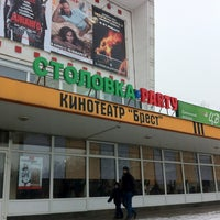 Photo taken at Брест by Anton D. on 1/13/2013