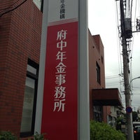 Photo taken at 府中年金事務所 by Akiyama K. on 7/4/2014