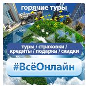Снимок сделан в #ВсёОнлайн пользователем #ВсёОнлайн 3/27/2015