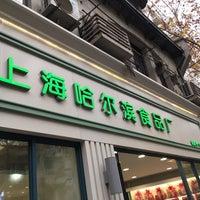 Photo prise au Shanghai Harbin Food par Susan X. le1/2/2018