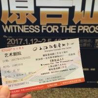 Photo taken at Shanghai Dramatic Arts Center by Susan X. on 2/3/2017