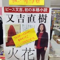 Photo taken at サガミヤ デュオ店 by トム on 7/30/2015