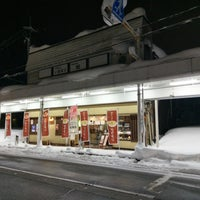 Photo taken at ぶら坊 by きっちゃん。 @. on 1/27/2018