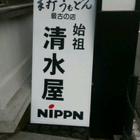Photo taken at 手打うむどん 始祖 清水屋 by きっちゃん。 @. on 8/21/2016
