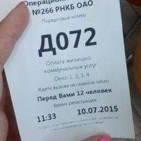 Photo taken at РНКБ by Irina🌸👑 on 7/10/2015