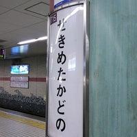 Photo taken at Sekime-Takadono Station (T15) by ei2ei2_feather on 1/15/2018
