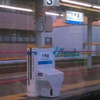 Photo taken at Rokkōmichi Station by ei2ei2_feather on 7/25/2015