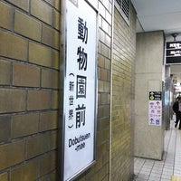 Photo taken at Dobutsuen-mae Station (M22/K19) by ei2ei2_feather on 10/31/2017
