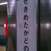 Photo taken at Sekime-Takadono Station (T15) by ei2ei2_feather on 5/29/2017