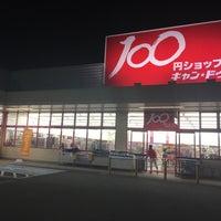 Photo taken at 100円ショップキャンドゥ イオン宮西店 by Kanazawa A. on 10/7/2016