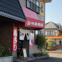 Photo taken at 竹原肉店 by acco on 4/28/2018