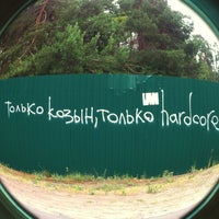 Photo taken at Козин by Oh, on 6/23/2013