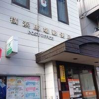 Photo taken at 横浜馬場郵便局 by スーパー宇宙パワー on 12/25/2015