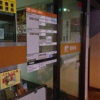 Photo taken at 横浜馬場郵便局 by スーパー宇宙パワー on 11/24/2015