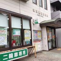 Photo taken at 横浜馬場郵便局 by スーパー宇宙パワー on 9/29/2016