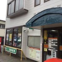 Photo taken at 横浜馬場郵便局 by スーパー宇宙パワー on 8/14/2017