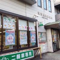 Photo taken at 横浜馬場郵便局 by スーパー宇宙パワー on 2/2/2016