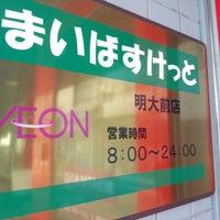 Photo taken at まいばすけっと 松原2丁目店 by york w. on 5/24/2015