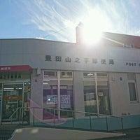 Photo taken at 豊田山之手郵便局 by 柚子 on 12/29/2016