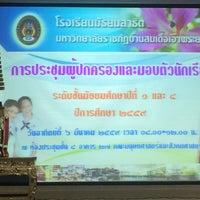 Photo taken at The Secondary Demonstration school of Bansomdejchaopraya Rajabhat University by Kitti P. on 3/6/2016