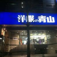 Photo taken at 洋服の青山 中野弥生町店 by たけ11 on 2/24/2016