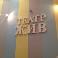 "Photo taken at Театр ""ЖИВ"" by Daria N. on 10/31/2013"