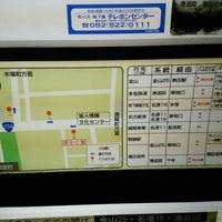 Photo taken at 名古屋市交通局 港楽町 バス停 北行き by アクショー ビ. on 11/26/2015