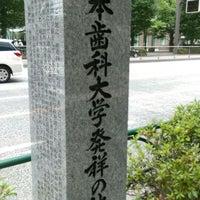 Photo taken at 日本歯科大学発祥の地碑 by Clomi9999 on 8/8/2015