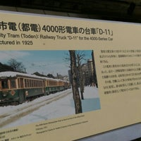 Photo taken at 東京市電(都電)4000形電車の台車 by Clomi9999 on 6/20/2015