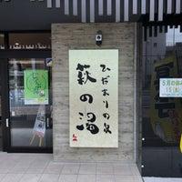 Photo prise au ひだまりの泉 萩の湯 par kaoru y. le5/3/2018
