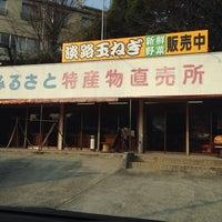 Photo taken at 緑町ふるさと特産物直売場 by matsu206 on 3/16/2014