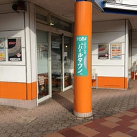Photo taken at ツジモト真珠 TOBAパールタウン店 by 潮見 真. on 7/5/2013
