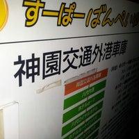 Photo taken at 神園交通 バス車庫 by HM m. on 12/12/2013