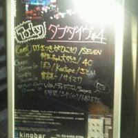 Photo taken at kinobar by T-TOKUDA B. on 9/6/2013