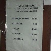 Photo taken at Отдел вселения и регистрации by Добрый Ты on 1/27/2014