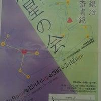 Photo taken at 四谷地域センター (新宿区役所 四谷特別出張所) by sake_1969 on 10/9/2016
