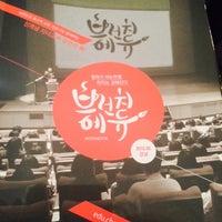 Photo taken at 강남구민회관 by 윤경 최. on 5/4/2015