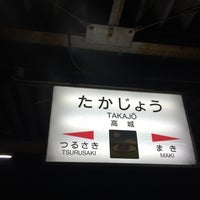 Photo taken at Takajo Station by decopon d. on 2/19/2016
