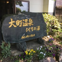 Photo taken at 大町温泉 ひじり乃湯 by shelly on 4/29/2017