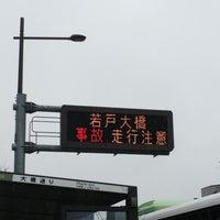 Photo taken at 大橋通り by moge 2. on 3/18/2015