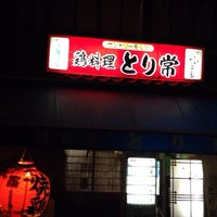 Photo taken at 焼鳥 とり常 by fifty-fifty on 11/25/2013