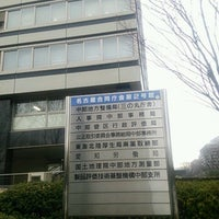 Photo taken at 国土交通省中部地方整備局 by しおまき on 1/30/2017