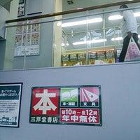 4/3/2016にしおまきが三洋堂書店 たじみ店で撮った写真