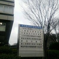 Photo taken at 国土交通省中部地方整備局 by しおまき on 2/9/2017